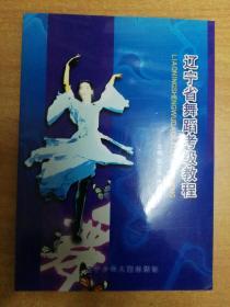 辽宁省舞蹈考级教程