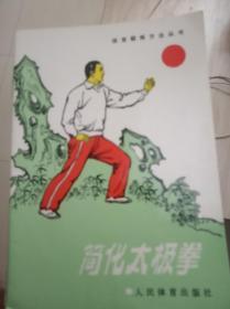 简化太极拳(体育锻炼方法丛书)