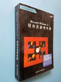Microsoft Windows3.1程序员参考手册