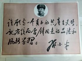 雷锋一邓小平提词
