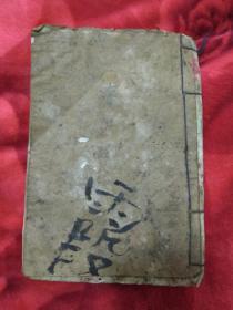 手抄【鲁班经】一册,40来面写满,如图---(原件出售�。�