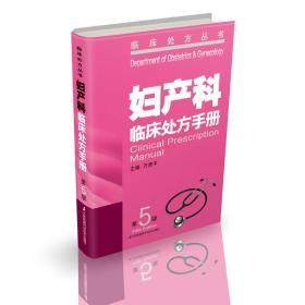 妇产科临床处方手册第5版 临床处方丛书 主编万贵平 江苏凤凰科学技术出版社   9787553785615