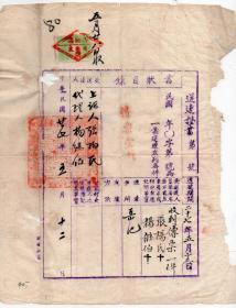 法院文件档案类-----中华民国27年四川省高等法院第四分院