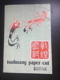 敦煌剪纸 飞天 一函八枚 早期剪纸