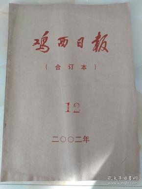 鸡西日报 合订本 2002年 12月 总15846-15873期