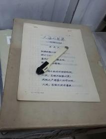 红卫兵诗稿:大海的怒涛——写在游行队伍中
