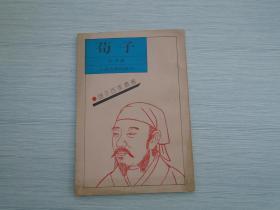 诸子百家丛书 荀子(大32开平装1本 原版正版老书。详见书影)