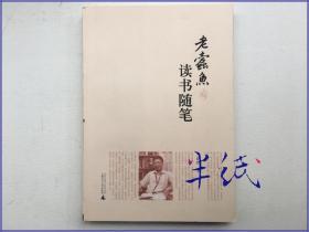 老蠹鱼读书随笔 2009年初版仅印3000册 沈津签名本