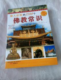 国人必知的2300个佛教常识