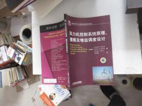 风力机技术 正版