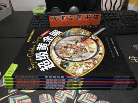 超级黄金眼·人文历史卷、超级工厂卷、体育竞技卷、日常生活卷、自然生物卷(5册合售)