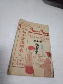 《新编初小常识课本》(五)