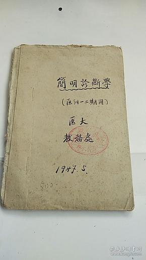 简明诊断学 油印本 医训一二期用 白求恩医科大学教务处 编 土纸本 1947年出版