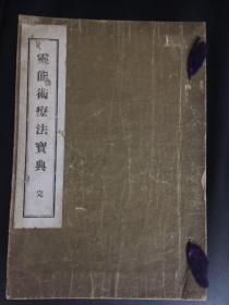 1925年玻璃版《灵能术疗法宝典》1册全,丹羽三郎著,国灵能学会,大正14年内部发行版。精神疗法、人体解剖生理大略、面部神经、感冒、子宫病症、临床疗法,解决现代社会精神病魔目的等,上世纪日本新奇学术,孔网惟一