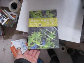 看案例学植物设计:乔木 未开封
