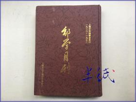 邮学月刊 1999年影印本精装仅印300册 刘广实等签名钤印本