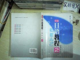 新编日语教程2   ,