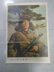 怀旧老式年画·宣传画·版画【伟大的战士雷锋】