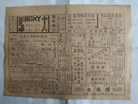 民国电影宣传单:大华大戏院  八千里路云和月【大量镇江本地  广告】
