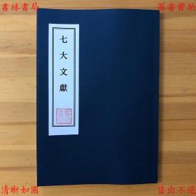 七大文献-毛泽东 刘少奇 朱德著-民国铅印本(复印本)