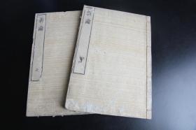1825年  和刻本 木活字本 《新论》两册一套全