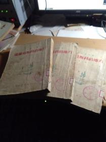 远离莫斯科的地方 第-.二 三部 3本合售 53年一版一印 看实物图下单