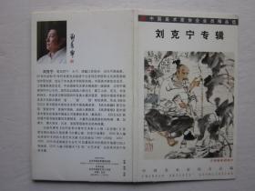 刘克宁专辑明信片