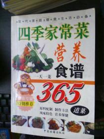 四季家常菜营养食谱365道菜