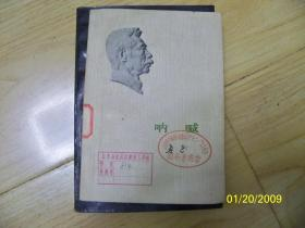 《呐喊》人民文学出版社,73年1版1印