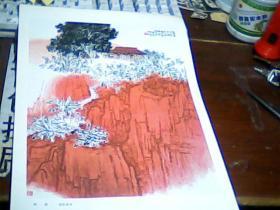 红岩 (中国画 印刷品 钱松喦作)