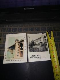1958年和1959年建国十周年武汉长江大桥照片各一张