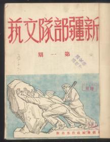 新疆部队文艺(第一卷第一至第六期缺第三期 第二卷第一期至第四期)9期合订