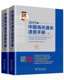 中國海關通關速查手冊:2019年:全2冊
