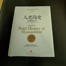 人类简史:从动物到上帝 【未开封】