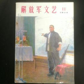 《解放军文艺》  1974年第11期