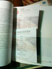 李嵐清 中國近現代音樂筆談
