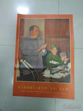 怀旧老式年画·宣传画·版画【伟大领袖毛主席万岁·万岁·万万岁】
