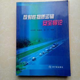 放射性物质运输安全导论