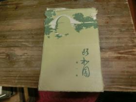 老名信片 [ 颐和园 第一集 ] 活页,42开,11张   S1