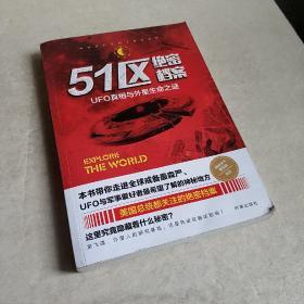 51区绝密档案:UFO真相与外星生命之谜