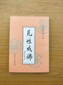 见性成佛 中台拈花第一集