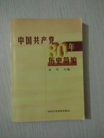 中国共产党八十年历史简编