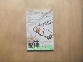 新串珠时尚吧:流行串珠配饰