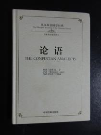 论语/英汉双语国学经典(理雅各权威英译本)(精装版)