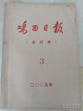 鸡西日报 合订本 2005年 3月 总16512-16538期 不缺期,不缺版。