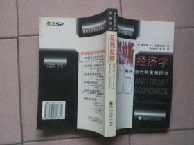 反托拉斯经济学——兼并、协约和策略行为