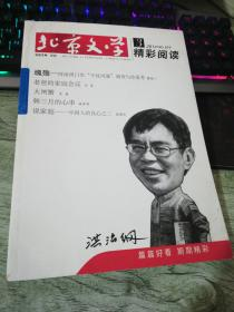 北京文学  2014.3期
