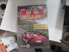 轿车驾驶人手册 未开封