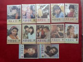 怀旧收藏杂志《大众电影》1983年12期全中国电影出版社代号2-23