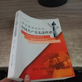 中华廉洁文化与中国共产党先进性建设